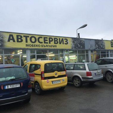 Автосервиз във Варна | Ауто Мобеко